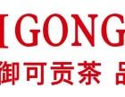 果茶大王 御可贡茶饮品项目诚邀全国加盟代理