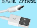 歌奈 通用V8线 三星小米手机充电数据线 2米加长usb数据线