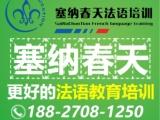 武汉硚口区脱产法语培训机构A塞纳春天您身边的法语培训专家