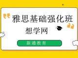 北京雅思基础强化课程-雅思基础强化班-想学网