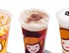 浙江快乐柠檬奶茶加盟 全国超过1000多家加盟店