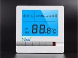 中央空调温控器 温控开关厂家 调速开关