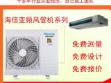 成都海信家用中央空调1P一拖一变频风管机价格低至3900元