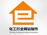 东莞常平化工行业网站设计-化工行业网站建设-化工行业网站制作