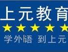 成人教育培训学校溧阳上元教育暑期外语班招生啦