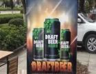 雲芘啤酒 雲芘啤酒诚邀加盟