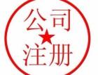 潍坊注册公司 会计专业代理记账 公司变更 注销 商标注册