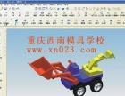 学数控CNC编程,ug模具设计找重庆西南模具学校