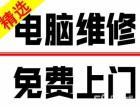 沈阳皇姑区全区电脑维修快速全市连锁