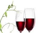 英都葡萄酒类 英都葡萄酒类诚邀加盟