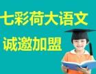 七彩荷大语文 老师好操作易实施,专业的大语文课程体系