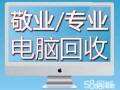 南阳市全系列笔记本电脑上门回收不套路回收