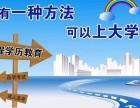 深圳大专学历如何提高学历