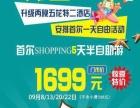 深圳一日游、两天户外交友活动、多日长线游活动召集