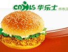华乐士炸鸡汉堡加盟费多少钱 汉堡加盟十大品牌