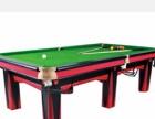 兴爵品牌台球桌、健英品牌台球桌及品牌台球桌一站式提供