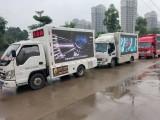 诏安广告宣传车租赁,流动视频广告宣传车