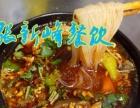 热门砂锅小吃串串香麻辣烫砂锅冒菜核心技术配方学习