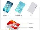 卡厂印刷IC卡/ID卡/会员卡/磁条卡/金属卡厂家定制宝
