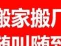 常州到浙江长途搬家托运、常州到台州温州杭州搬家公司