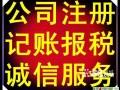 宝山区大华三路附近注册公司工商代办营业执照行知路代理记账等