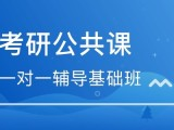 北京考研封閉班,考研日語,考研數學輔導