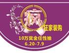 夏季就该来重庆永川交换空间装饰清凉一夏!