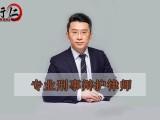 沈阳组织领导传销活动罪律师 咨询行仁律师事务所