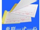 厂家定做收款收据单印刷单据表格水费缴费单电话详情单批发特惠
