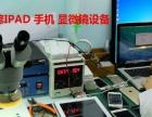 专业技术 优质服务 IPAD维修