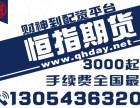 深圳-恒指期货3000元起配-手续费全网较低-诚招期货代理