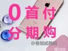 iphone6s按揭要首付多少钱,苹果6s按揭每月利息多少钱