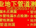北京豐臺管道漏水檢測 無損檢測
