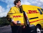 金华DHL国际快递代理 国际空运代理 海运拼箱代理电话
