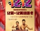 双十二特推出12元12天训练卡赛奥健身迁安店