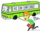 北京工作居住证代办