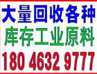 芗城废锡收购-回收电话:18046329777