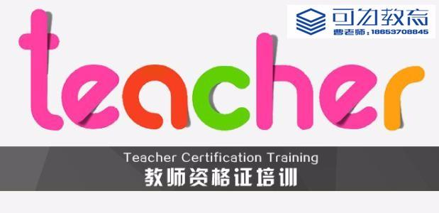 济宁小学教师资格认证培训班多少钱