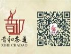 茶艺表演茶艺培训班茶艺师评茶师培训学习考试中心香道