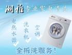 潮雅家电清洗 空调清洗 洗衣机清洗 墙面广告清洗