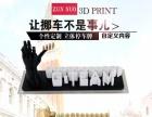 3D打印个性化展会用品|辽宁鞍山3D打印|快速成型