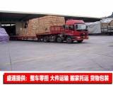 惠州到绍兴物流专线-惠州到绍兴物流公司-惠州到绍兴货运电话
