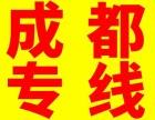惠州到成都物流公司-每日发车-随叫随到