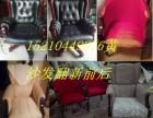 功能沙发维修换面 按摩椅维修换皮 芝华士功能沙发换皮面