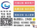 长宁区仙霞新村代理记账 法人变更 解非户 解除异常