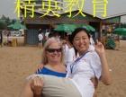 学日语韩语,雅思托福,德语法语,来精英教育