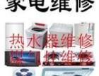 天津河西区热水器煤气灶维修 不限品牌 就近上门