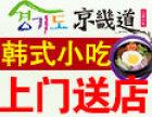京畿道韩式美食 诚邀加盟