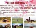 扬州红山体育度假村畅游票