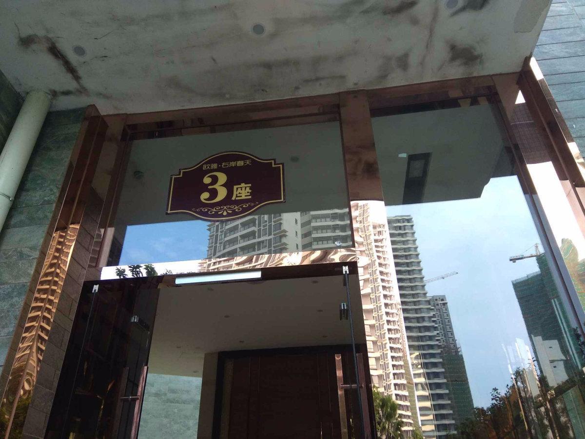 右岸春天 精装三房 三水市 配套成熟 入读贵.族名校急售